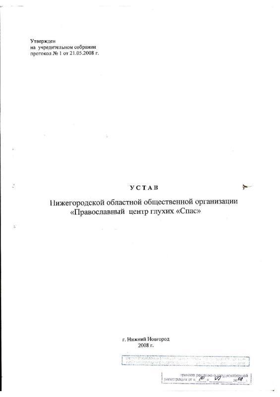 Устав-0