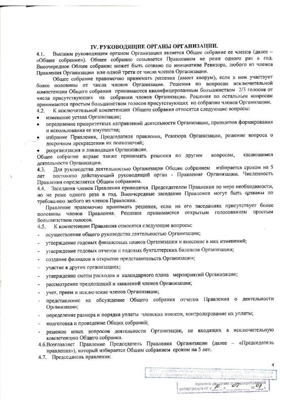 Устав-3