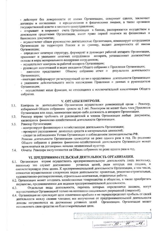 Устав-4
