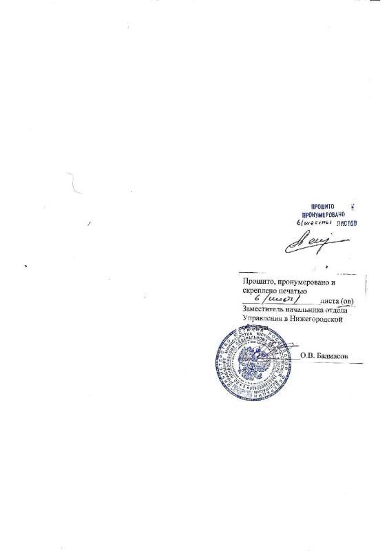 Устав-6