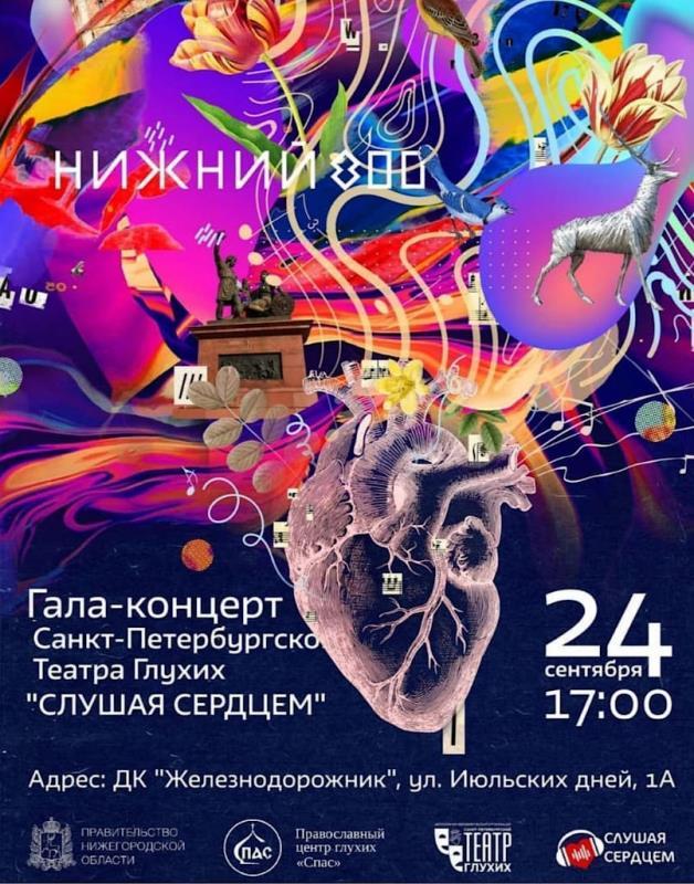 2021-09-20_АфишаСлушаяСердцем